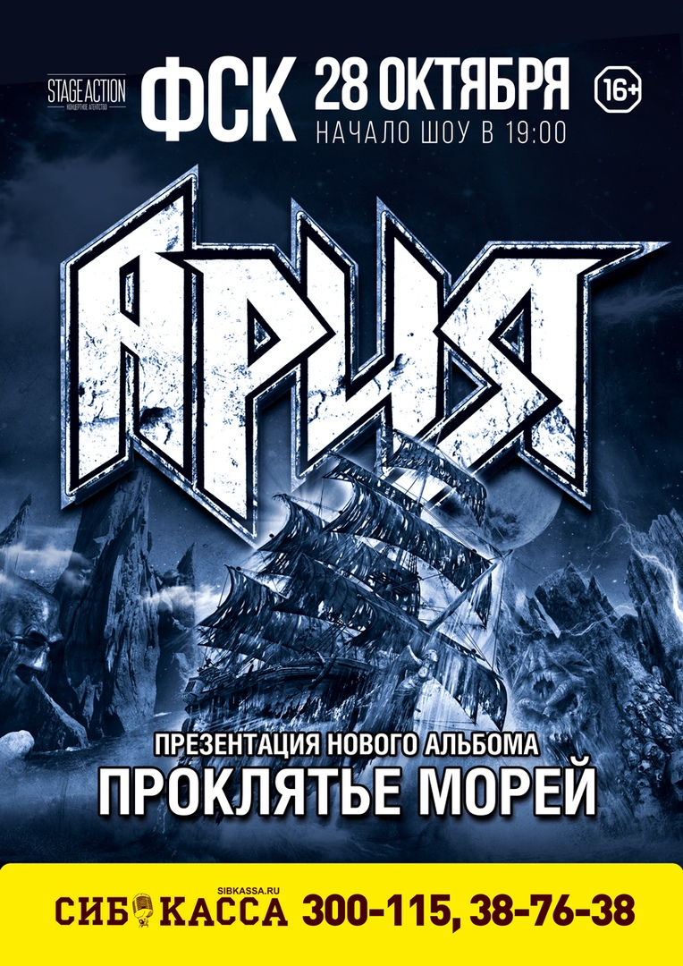 Афиша Иркутск АРИЯ / 28 октября 2019 / УЛАН-УДЭ / ФСК