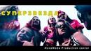 Суперзвезда LOBODA (SUPER STAR) Кавер-клип NovaModa