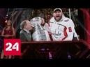 Овечкин первым из хоккеистов признан спортсменом года по версии ESPY - Россия 24