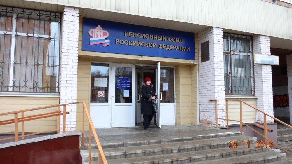 пфр новокуйбышевск официальный сайт