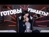 Tenderlybae Показала Лицо ПОЕТ Мэйби Бэйби Аскорбинка и ФРЕНДЗОНА Бойчик