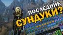 Последние Сундуки World of Warcraft Opencase