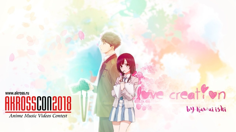 [AMV] Love Creation (AKROSS Con 2018)