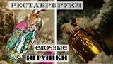 Как отреставрировать советские елочные игрушки Большой обзор красок по стеклу и керамике