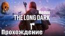 Long dark Wintermute Redux Прохождение 23➤ Светочувствительный бункер. ГЭС, конец 2 эпизода.