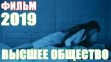 Новый фильм Высшее общество кино новинка 2019 смотреть фантастика, драма
