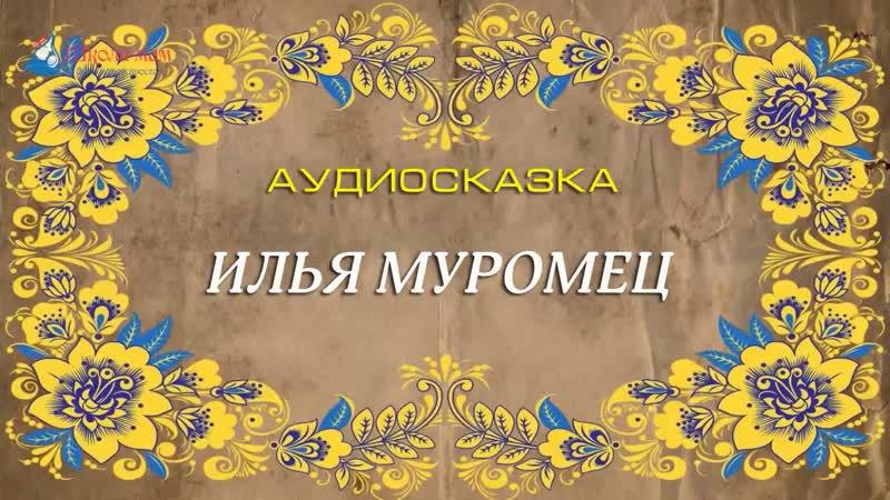 Илья Муромец Аудиосказка