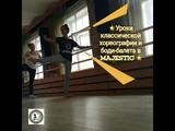 Боди-балет и уроки классической хореографии в MAJESTIC!majesticlub.ru