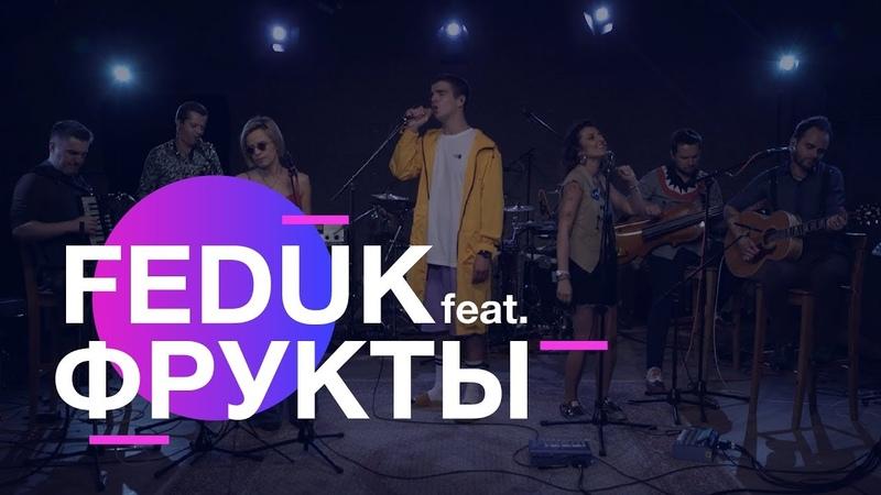FEDUK feat ФРУКТЫ Закрывай глаза acoustic live On Air