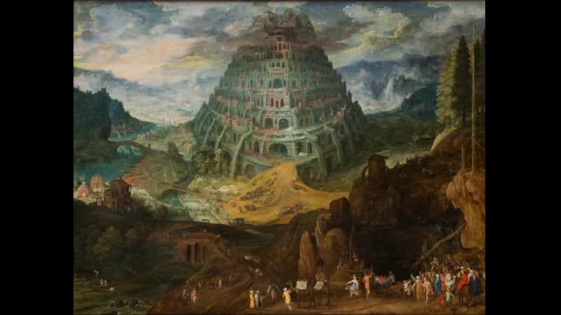 63 1 Вавилонская башня 2019