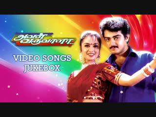 Aval Varuvala 1998 Tamil Movie Songs Video Jukebox Ajith Simran SA Rajkumar Pyra