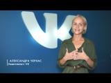 Александра Черкас приглашает на онлайн-презентацию нового «Битрикс24»