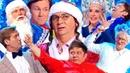Новогодние номера - Уральские Пельмени 🎅🎄