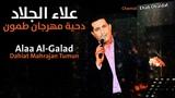 Alaa AlGalad - Dahiat Mahrajan Tumun