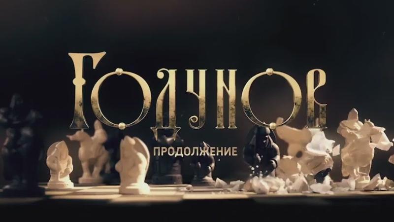 «ГОДУНОВ» Продолжение Премьера СКОРО на канале «РОССИЯ»
