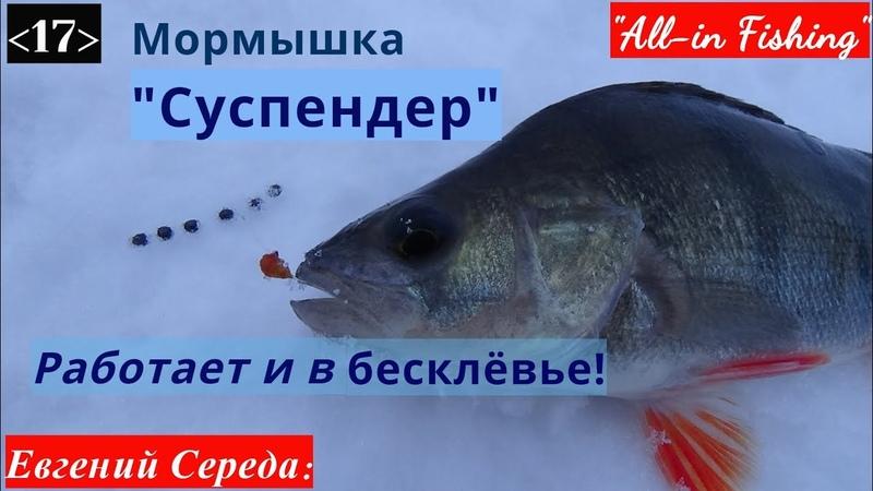 Мормышка Суспендер работает и в бесклёвье! All-in Fishing. Вып.17.