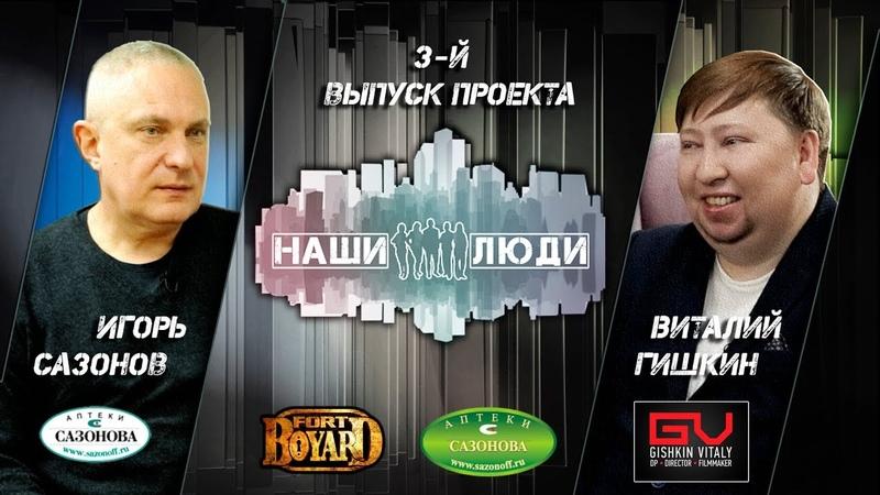 Наши Люди - 3 выпуск, Игорь Сазонов