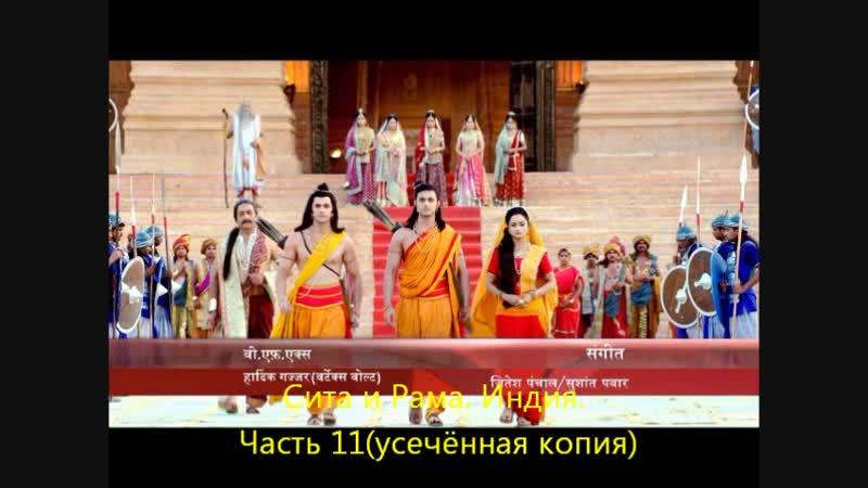 Сита и Рама Индия Часть 11 усечённая копия