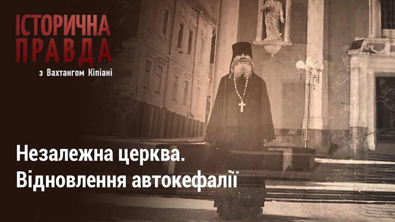 Історична правда з Вахтангом Кіпіані Незалежна церква Відновлення автокефалії