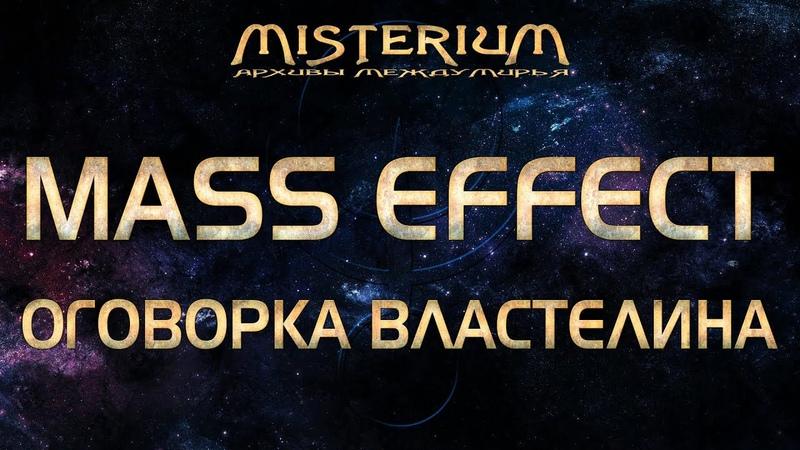 Оговорка Властелина. Верят ли жнецы в свою миссию | Misterium - Mass Effect