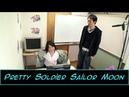 Японка играет в Pretty Soldier Sailor Moon Японское шоу