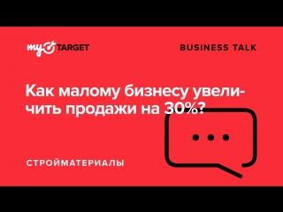 BUSINESS TALK. Как малому бизнесу увеличить продажи на 30%?