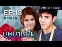 บุษบาเร่ฝัน BussabaRaeFun EP.13 Full (ตอนจบ) | 07-05-59 | TV3 Official