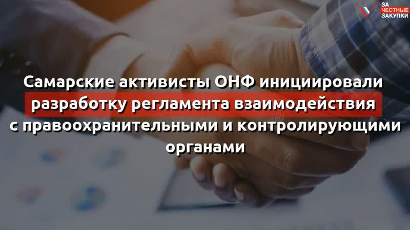 Самарские активисты ОНФ подписали регламент взаимодействия с органами