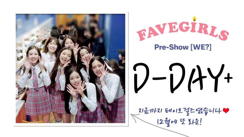 [D-DAY] FAVEGIRLS(페이브걸즈) Pre-Show (WE?) : 지금까지 페이브걸즈 였습니다♥ 12월에 또 봐요!