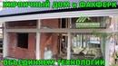 Кирпичный дом с панорамным остеклением. ФАХВЕРК. Двутавровые деревянные балки. Строй и Живи