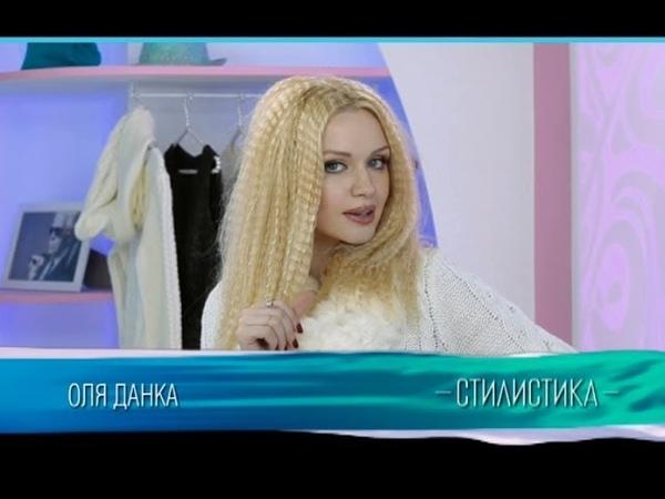 Стилистика с Олей Данка на Ю новый сезон выпуск 39