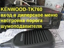 Kenwood TK 760 регулировка порога шумоподавителя с передней панели