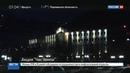 Новости на Россия 24 • Час Земли - 2017 стал самым масштабным в истории