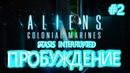 ПРОБУЖДЕНИЕ ► Aliens Colonial Marines ► Stasis Interapted 2