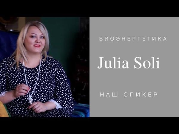Программа Живи в гармонии с собою Julia Soli