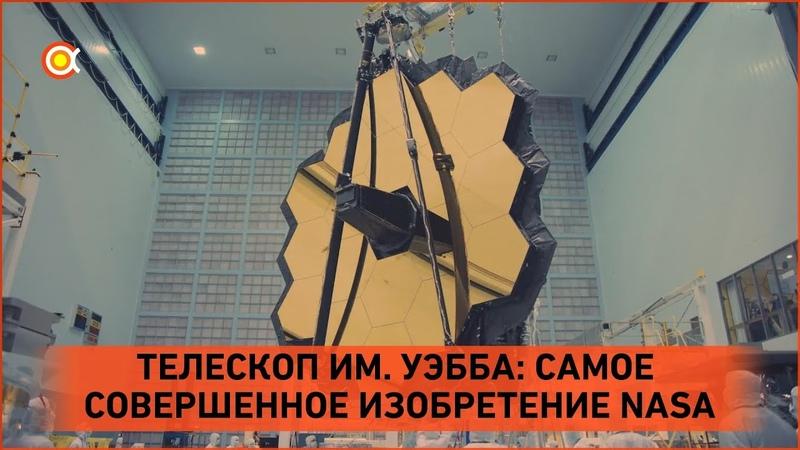 САМОЕ СОВЕРШЕННОЕ ИЗОБРЕТЕНИЕ NASA: ТЕЛЕСКОП ДЖЕЙМСА УЭББА