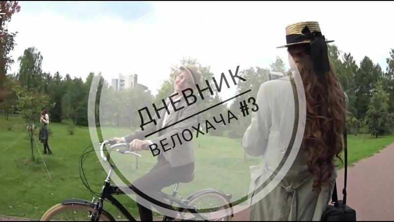 НЕ пошлый и элегантный пикник. Вася. В поисках революции 09.09. ВелоДождь. Выпуск 3 | Челябинск