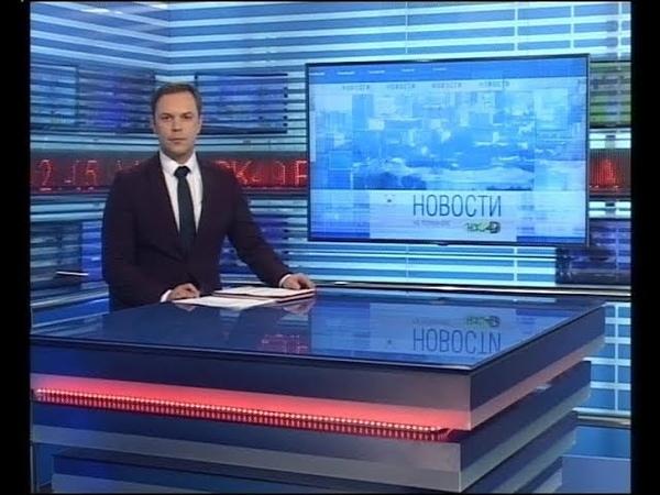 Новости Новосибирска на канале НСК 49 Эфир 13.12.18