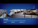 Viasat History - Помпеи 48 часов до катастрофы