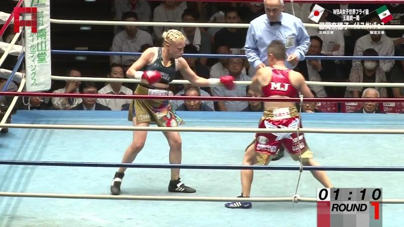 Naoko Fujioka vs Irma Sanchez WBA Female Flyweight Title 2018 09 14