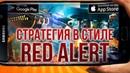 🔥Генералы Военные хроники Стратегия в стиле Red Alert на Андроид и iOS