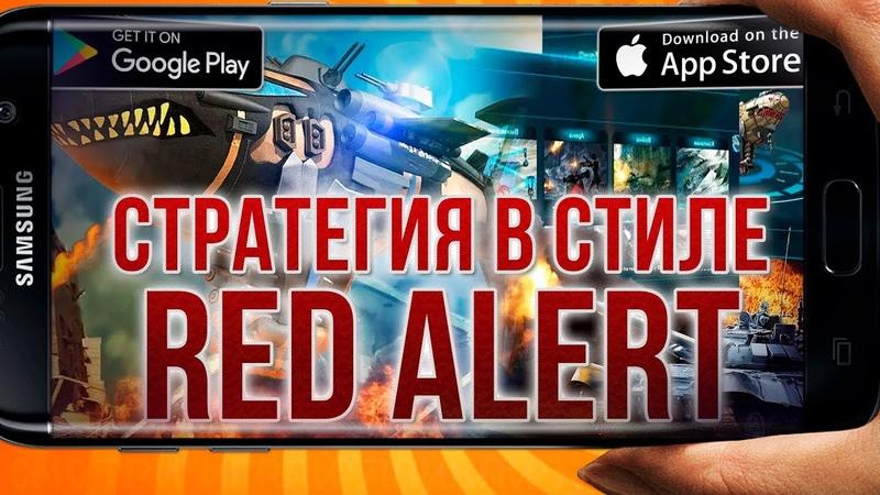 🔥Генералы Военные хроники. Стратегия в стиле Red Alert на Андроид и iOS