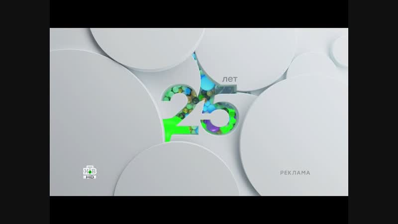 Рекламная заставка со слоганом 25 лет НТВ сентябрь октябрь 2018 Белая версия mp4