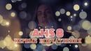 АИУ 8 - Первое впечатление | Обзор первой серии Американской Истории Ужасов