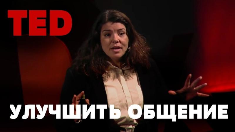 TED | 10 способов улучшить общение