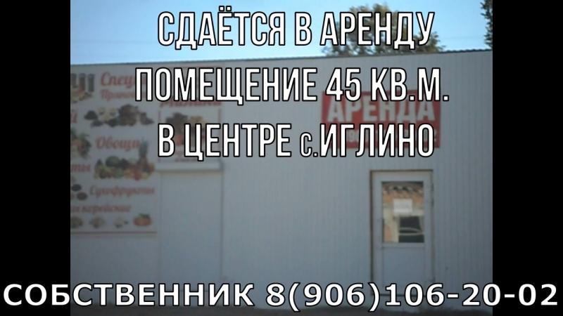 АРЕНДА Автостанция