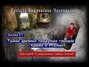 Тайны древних пещерных городов Крыма и Италии