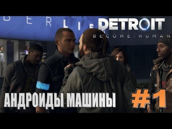Detroit: Become Human-Прохождение, Часть 1 -АНДРОИДЫ МАШИНЫ!  PS 4 