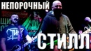 СТИЛЛ НЕПОРОЧНЫЙ г Орёл LIVE