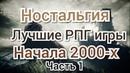 Лучшие РПГ игры начала 2000х Ностальгия-выпуск 1